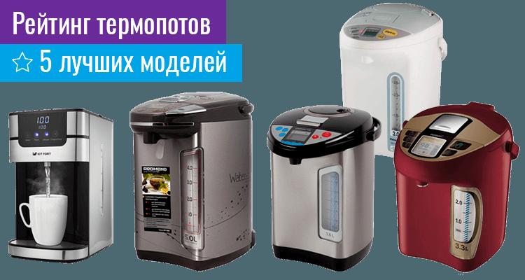 Рейтинг термопотов - 5 лучших моделей рынка
