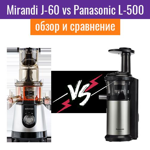 Mirandi J-60 и Panasonic MJ-L 500 STQ. Какую соковыжималку выбрать?