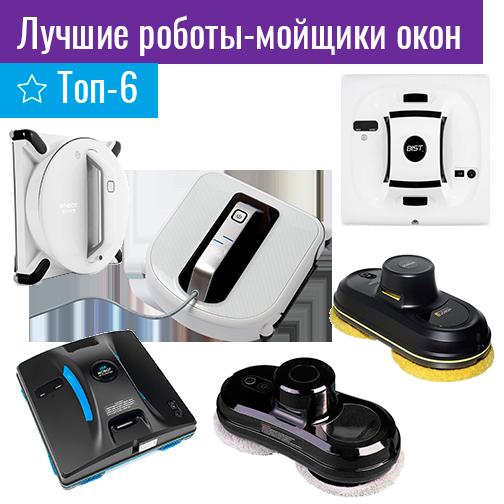 Лучшие роботы-мойщики окон - Топ-6