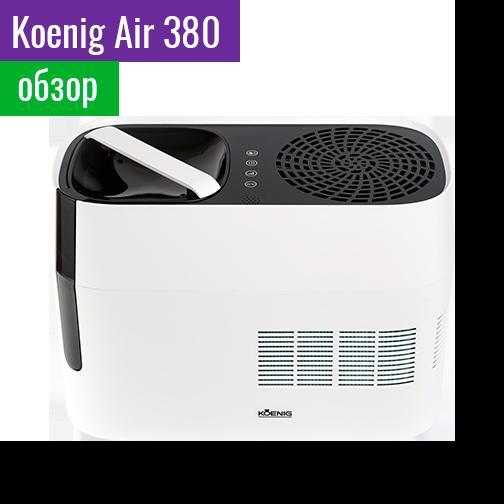 KOENIG AIR 380