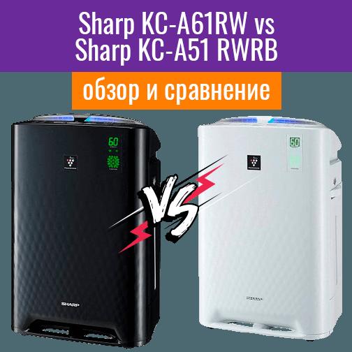 Эффективный климатический комплекс в линейке Sharp — KC-A61RW или KC-A51 RW/RB?