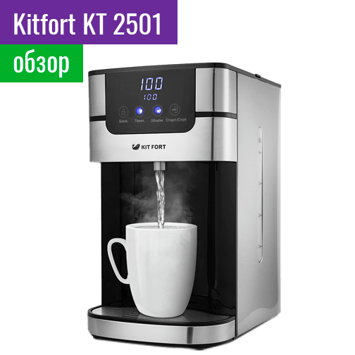 Kitfort KT 2501