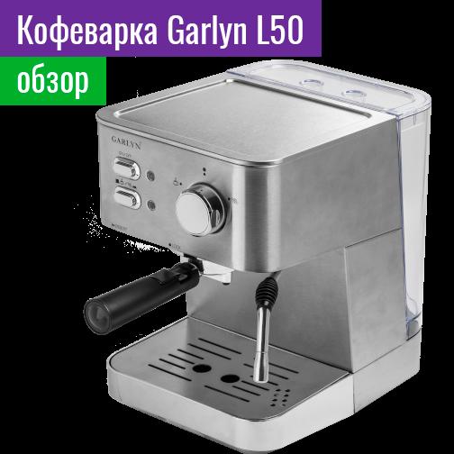 Garlyn L50 Metal