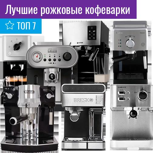 Лучшие рожковые кофеварки - ТОП 7 - Выбираем победителя
