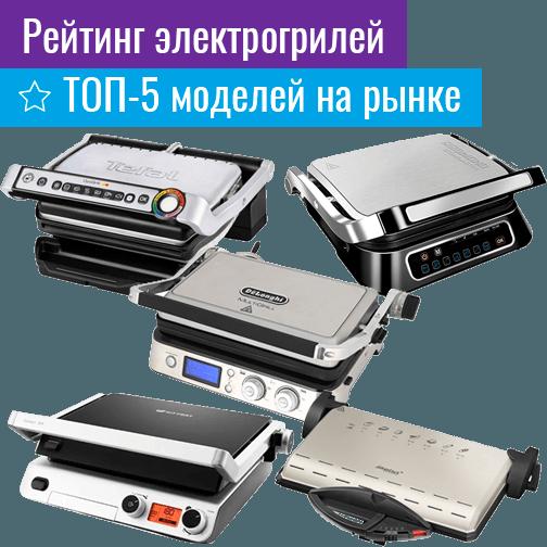 Рейтинг электрогрилей: ТОП-5 моделей на рынке.