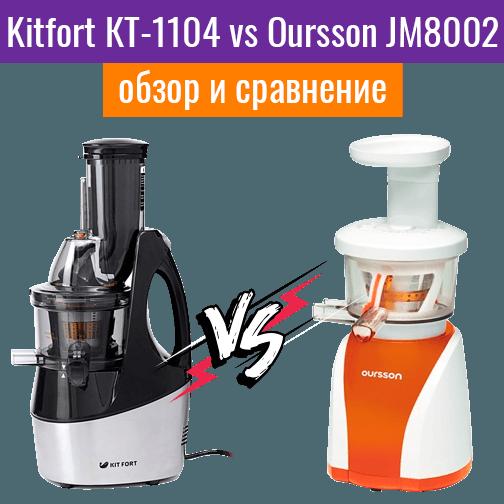 Kitfort KT-1104 и OURSSON JM8002. Какая соковыжималка лучше?