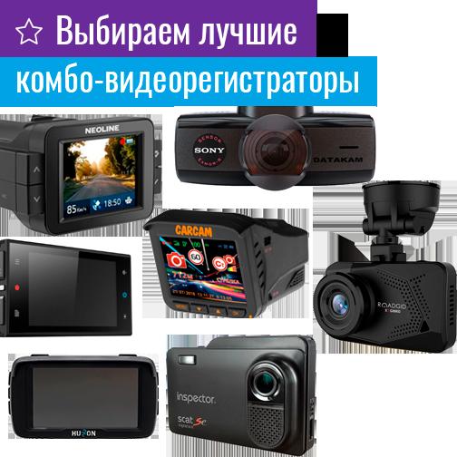 Выбираем лучшие комбо видеорегистраторы