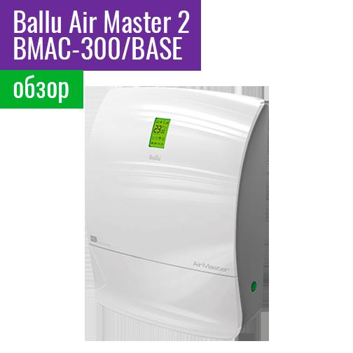 Ballu Air Master 2 BMAC-300/BASE