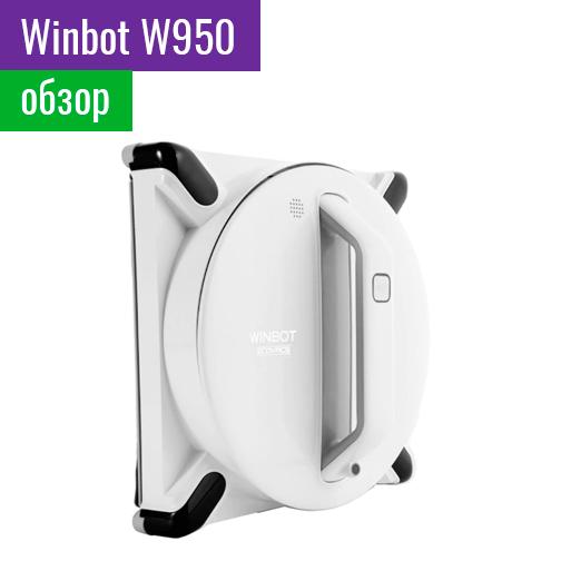 Winbot W850