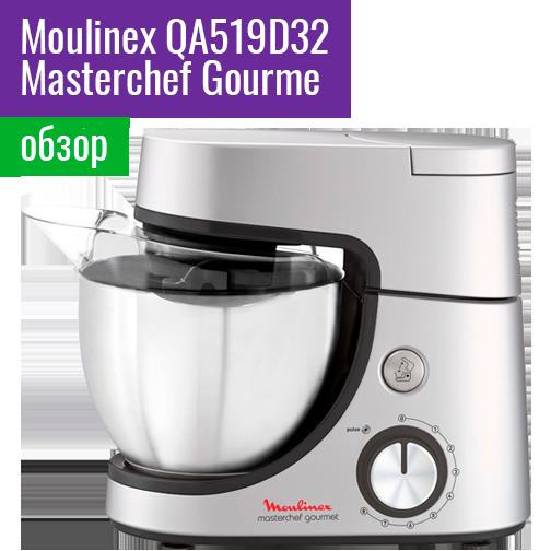 Moulinex QA519D32 Masterchef Gourmet