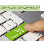 Где покупать в интернете? Современные Маркетплейсы - выгодный шопинг