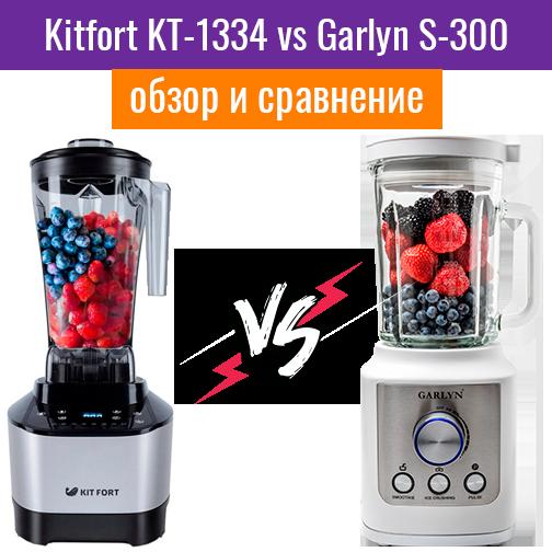 Kitfort KT-1334 vs. Garlyn S-300. Лучший из двух блендеров
